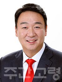 정희용 의원.jpg